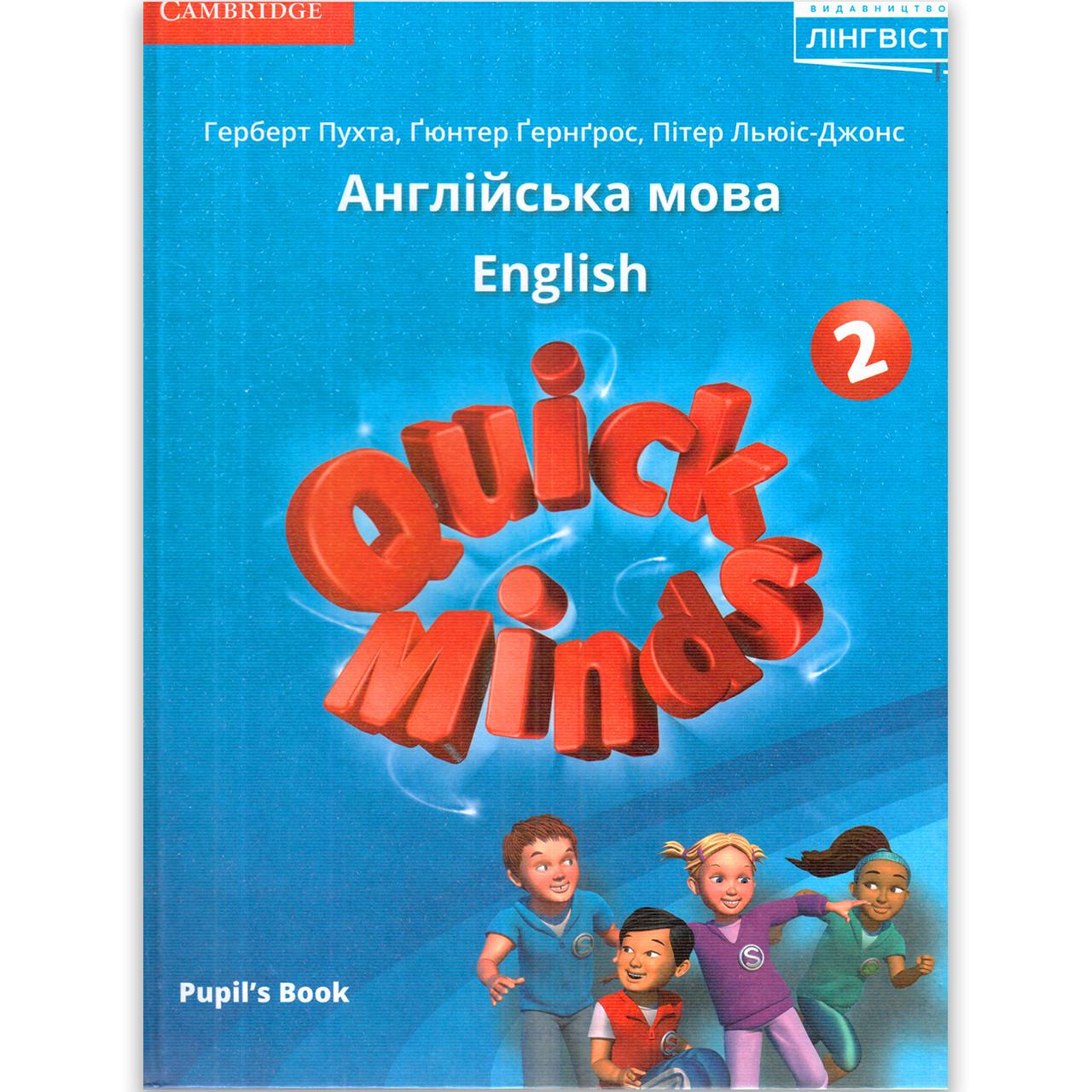Підручник Англійська мова 2 клас Quick Minds Pupil's Book Авт: Пухта Р. Вигляд: Лінгвіст