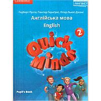 Підручник Англійська мова 2 клас Quick Minds Pupil's Book Авт: Пухта Г. Вид: Лінгвіст