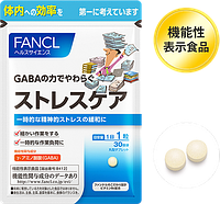GABA Гамма - аминомасляная кислота против стресса FANCL на 30 дней