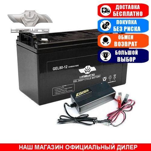 Тяговый AGM аккумулятор Haswing 30a/h + З/У 10А. Комплект; (Тяговый аккумулятор Хасвинг);
