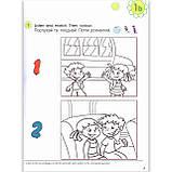 Зошит Англійська мова 1 клас Smart Junior Workbook Авт: Mitchell H. Вид: MM Publications, фото 5
