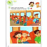 Підручник Англійська мова 1 клас Smart Junior Student's book Авт: Mitchell H. Вид: MM Publications, фото 4