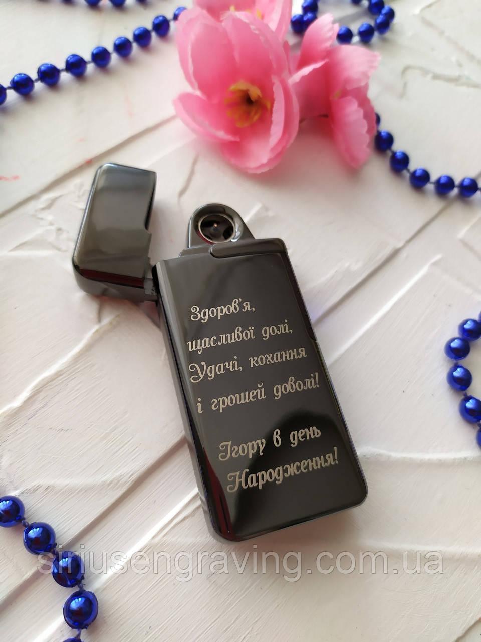 Электроимпульсная зажигалка USB.+ ваша гравировка! Круговой сенсор!