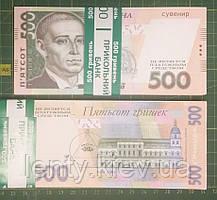 Сувенирные деньги 500 гривен. Пачка подарочных гривен (80 шт.)