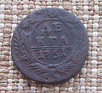 Античная старинная монета Денга 1751 г.
