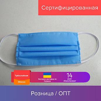 Маски 20 шт. для лица, трёхслойные, спандбонд | маски сертифицированные