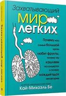 «Захватывающий мир лёгких » Бе К.-М.