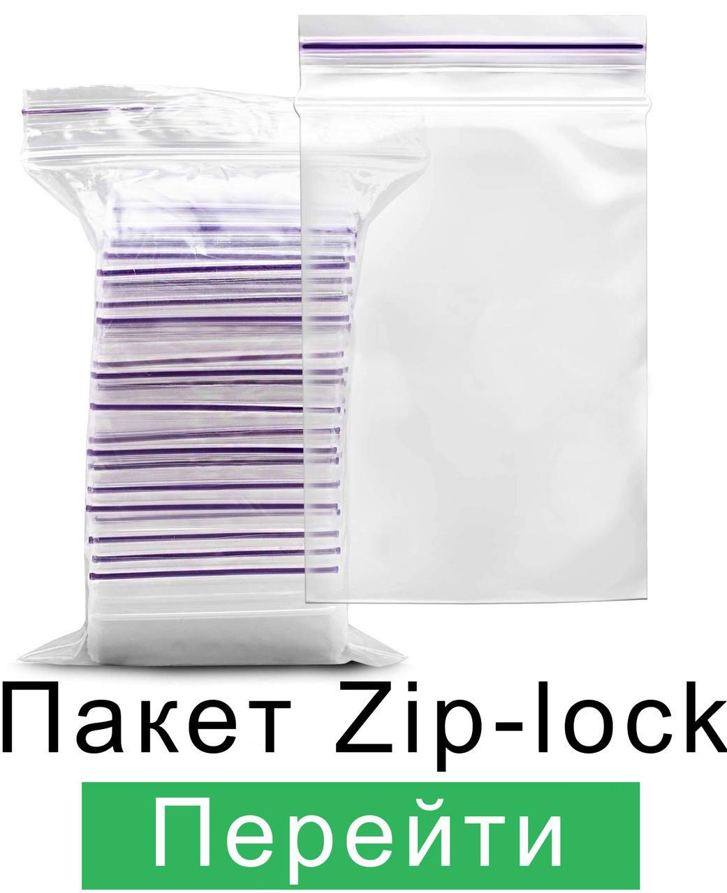 Пакеты  с замком Zip-Lock - все размеры в описании