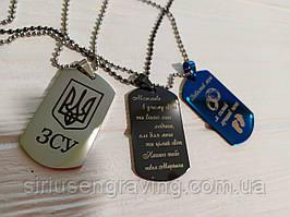 Армійський жетон на подарунок другу!