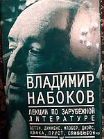Лекции по зарубежной литературе Владимир Набоков