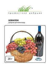 Новалон для винограду 20 г