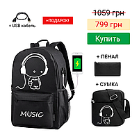 Школьный городской Рюкзак со светящимся мальчиком + подарок сумка и пенал! Код 15-6807