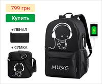 Школьный городской Рюкзак со светящимся мальчиком + подарок сумка и пенал! Код 15-6764