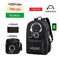 Школьный городской Рюкзак со светящимся мальчиком + подарок сумка и пенал! Код 15-6766