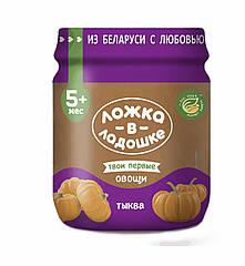 Пюре Ложка в ладошке Тыква, 100г (скло)