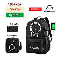 Школьный городской Рюкзак со светящимся мальчиком + подарок сумка и пенал!  Код 15-6758