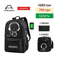 Школьный городской Рюкзак со светящимся мальчиком + подарок сумка и пенал!  Код 15-6759