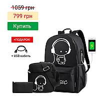 Школьный городской Рюкзак со светящимся мальчиком + подарок сумка и пенал!  Код 15-6769
