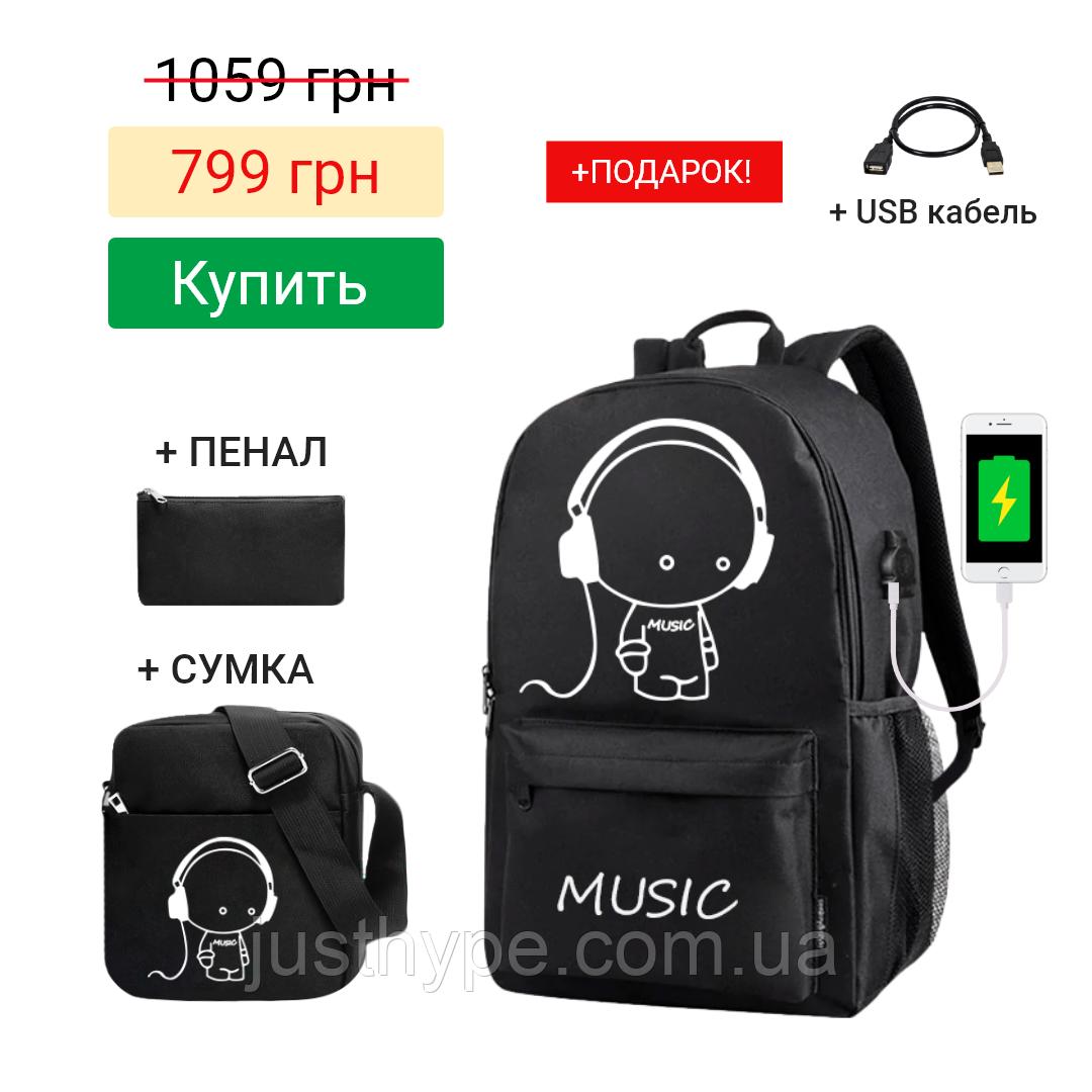 Школьный городской Рюкзак со светящимся мальчиком + подарок сумка и пенал!  Код 15-6790