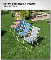 Кресло раскладное, кресло для сада, кресло для отдыха, садовая мебель, туристический стулья