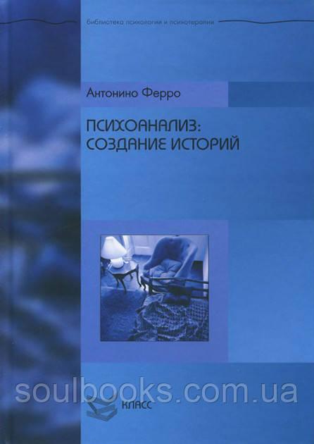 Психоанализ: Создание историй. Антонино Ферро