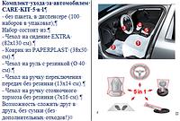 Комплект ухода за автомобилем CARE KIT 5 в 1