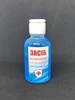 Дезинфицирующее средство с д-пантенолом (99% защиты от вирусов и бактерий)