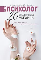 Мой психолог 20 специалистов Украины. Справочник полезной информации 2020