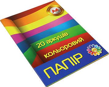 Папір кольор. А4 20арк./Тетрада/(20)(50)