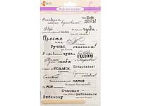 """Наклейка-натирка для творч. """"Santi"""" Надписи (рос.) №952535 22х15см"""