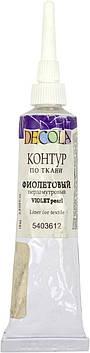 """Контур """"Decola"""" 18мл №352108 фіолетовий перламутровий по тканині ЗХК"""