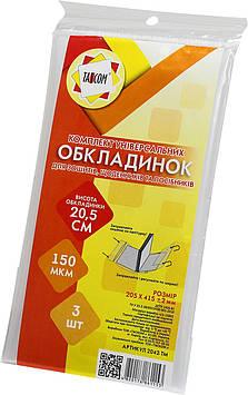 Комплект обклад. регульов. для зошитів,щоденників та посібників Tascom 150мкм 3шт №2042-ТМ
