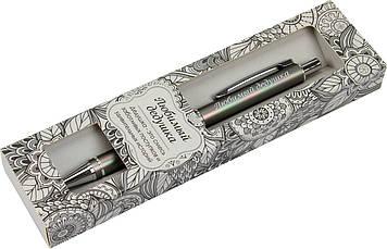"""Ручка кульк. """"Любимый дедушка"""" №006/Elegant Pen"""