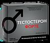 Тестостерон Форте - средство для потенции