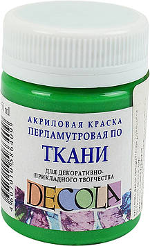 "Фарба акрил. для тканини ""Decola"" 50мл №5228725 зелена перламутрова ЗХК"
