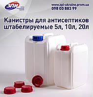 Канистра для антисептиков и средств дезинфекции K-10 ( 10 литров )