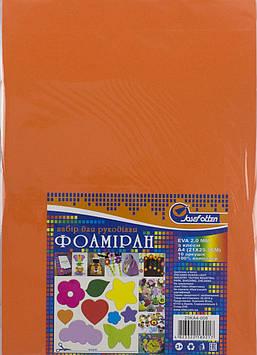 Фоаміран А4 темно-помаранчевий,товщина 2мм EVA,клейкий №20KA4-008(10)