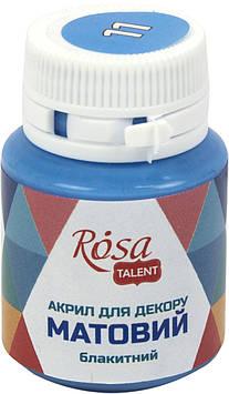 """Акрил для декору """"Rosa Start"""" 20мл №20011/9139 блакитний матовий"""
