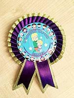 """Индивидуальный значок """"Найдобріший помічник вихователя"""" фиолетовый"""