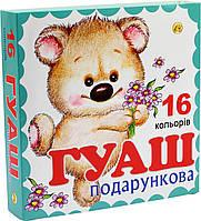 "Гуаш 16кольор. 20мл ""Ведмедик"" подарункова/Тетрада/(16)"