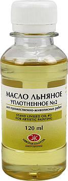 Масло лляне ущільнене №2 120мл №351624 ЗХК