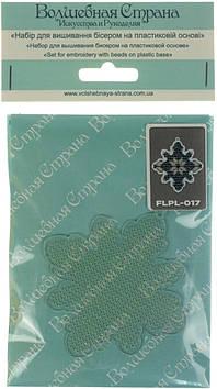 Набір для вишивання бісером на пласт.основі №FLPL-017