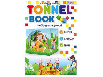 """Набір для творч. """"1В"""" """"Tunnel book"""" Троє поросят №952994(55)"""