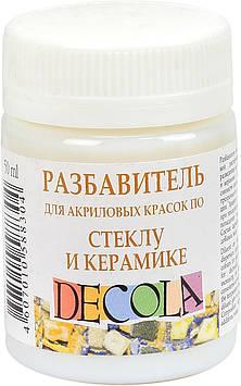 """Розчиник для акрил. по склу та кераміки """"Decola"""" 50мл №352192 ЗХК"""
