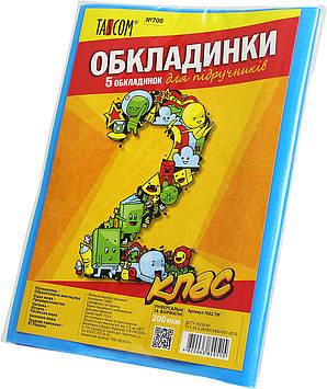 Комплект обклад. для підруч. 2кл Tascom 200мкм №700/7002-ТМ(30)
