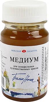 """Медіум для акварелі """"Білі ночі"""" 100мл №351821 ЗХК"""