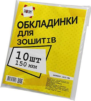 Комплект обклад. для зошит. Tascom 150мкм 10шт №1615-ТМ(50)(200)