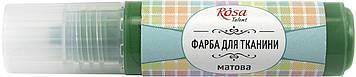 """Фарба акрил. для тканини """"Rosa Talent"""" 20мл №1870/5695 зелена"""