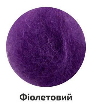 Вовна для валяння кардочесана,фіолетова 40г №K401440/Rosa Talent/