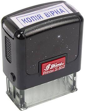 """Оснастка для штампа пласт. 38х14мм Shiny №S-852 TR-001 """"Копія вірна"""" (чорн.)"""